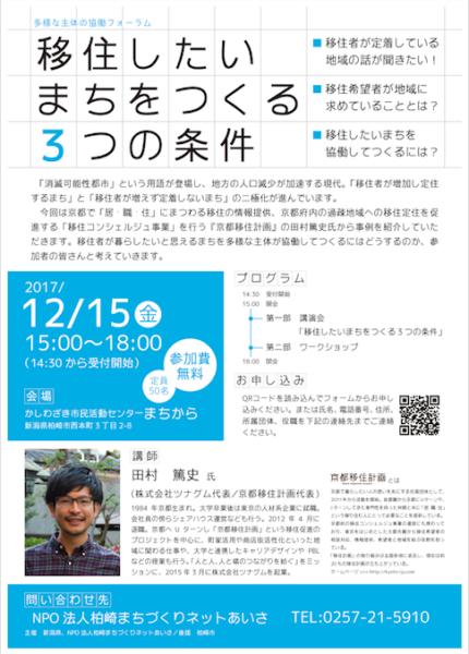 京都移住計画の田村篤史氏がゲスト。