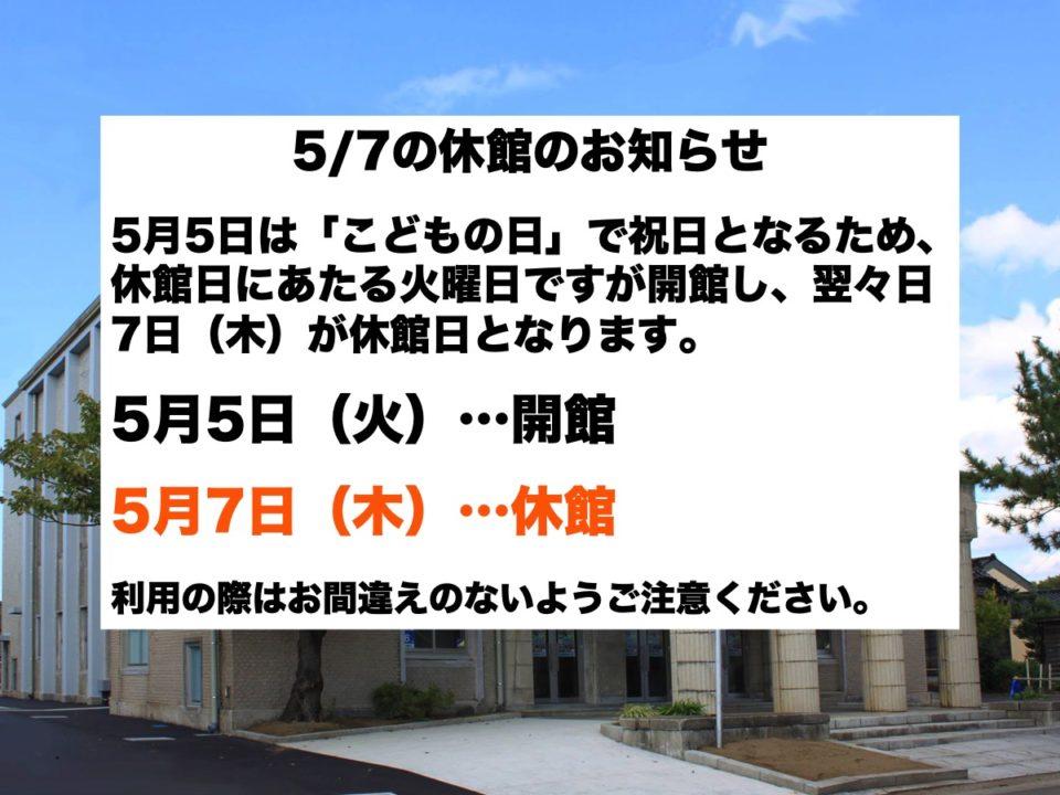 2020年5月5日(火)は開館し、5月7日(木)が休館日となります。