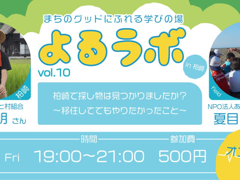 よるラボ in 柏崎vol.10の宣伝用画像